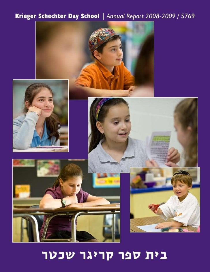 Krieger Schechter Day School   Annual Report 2008-2009 / 5769         ryfa rdhre rpx ,hc