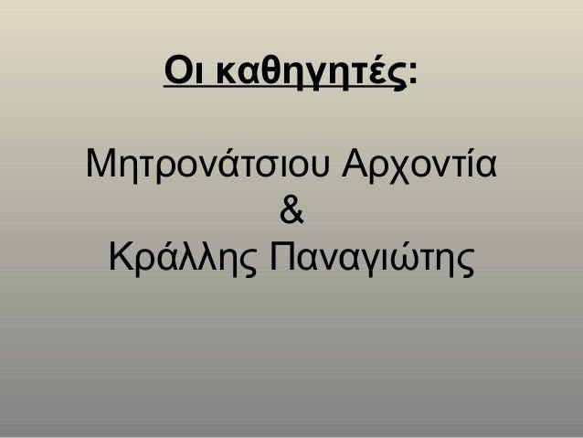 Οι μαθητές:Αθανασίου ΆνναΖαρόπουλος ΣτέφανοςΚαρακώστα ΕυαγγελίαΚοντοτόλη ΠαρασκευήΚυρίτσης ΒασίλειοςΜάνου ΧάιδωΜέλλιος Θωμ...