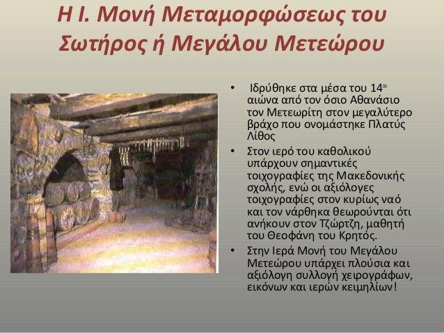 Η Ι. Μονή Βαρλαάμ• Βρίσκεται απέναντι από το ΜεγάλοΜετέωρο. Ιδρυτής της είναι ο ασκητήςΒαρλαάμ στα μέσα του 14ουαιώνα .• Τ...