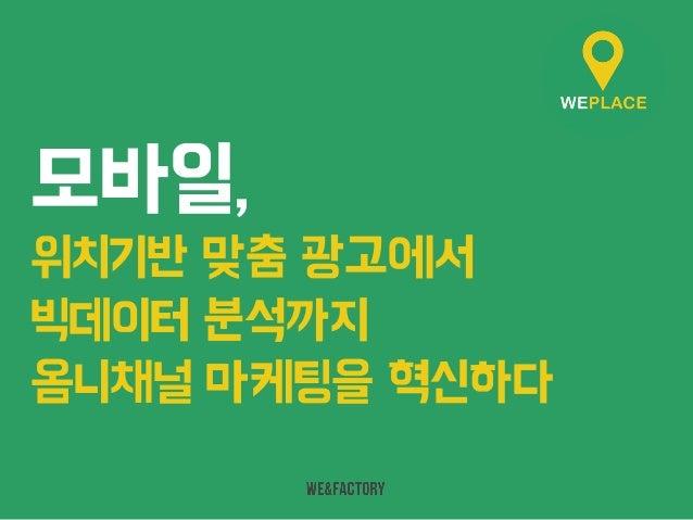 모바일,  위치기반 맞춤 광고에서  빅데이터 분석까지  옴니채널 마케팅을 혁신하다