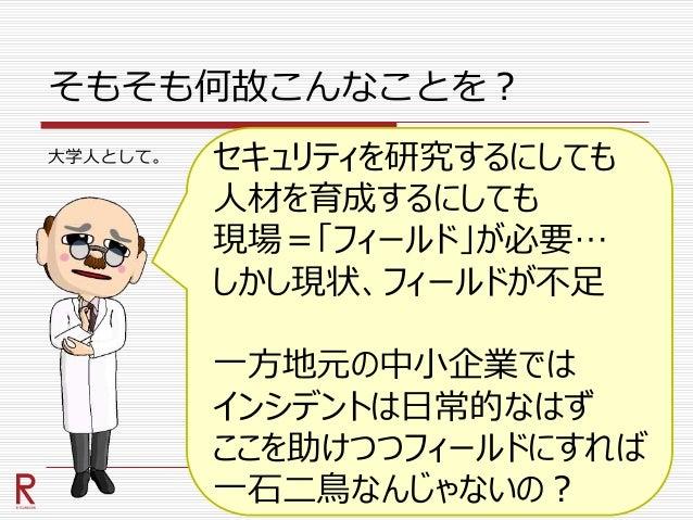 自治体・警察・民間を含めた情報セキュリティ共同体の構築と運営~京都の事例~ Slide 2