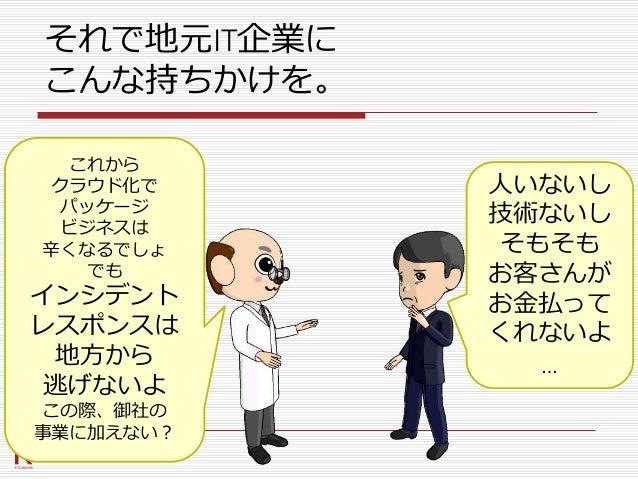 自治体・警察・民間を含めた情報セキュリティ共同体の構築と運営~京都の事例~ Slide 3