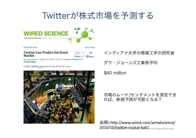Twitterが株式市場を予測する 出所)  h�p://www.wired.com/wiredscience/ 2010/10/twi�er-‐crystal-‐ball/ インディアナ大学の情報工学の研究者 ダウ・ジョーンズ工業株...
