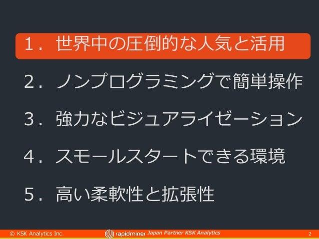 【KSKアナリティクス】 RapidMiner 紹介 (short) Slide 2