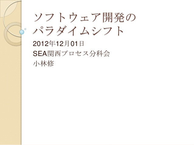 ソフトウェア開発のパラダイムシフト2012年12月01日SEA関西プロセス分科会小林修