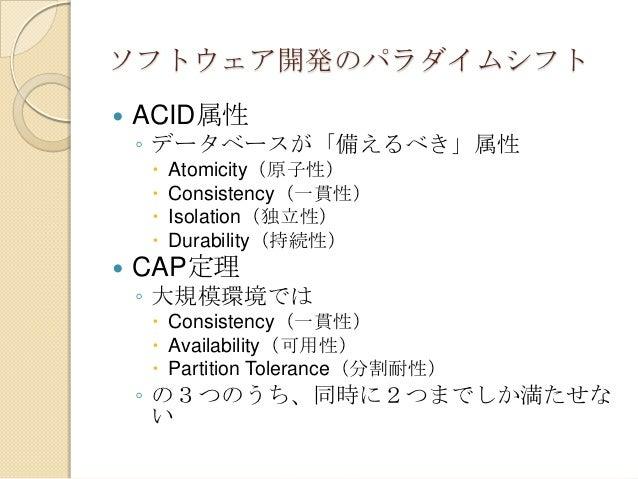 ソフトウェア開発のパラダイムシフト   ACID属性    ◦ データベースが「備えるべき」属性        Atomicity(原子性)        Consistency(一貫性)        Isolation(独立性)  ...
