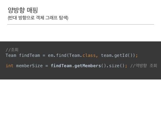 양방향 매핑 (반대 방향으로 객체 그래프 탐색) //조회 Team findTeam = em.find(Team.class, team.getId());  int memberSize = findTeam.getMembers...