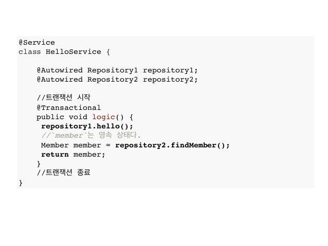 @Service class HelloService { @Autowired Repository1 repository1; @Autowired Repository2 repository2; //트랜잭션 시작 @Transacti...