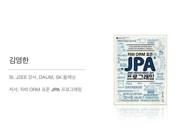 김영한 SI, J2EE 강사, DAUM, SK 플래닛  저서: 자바 ORM 표준 JPA 프로그래밍