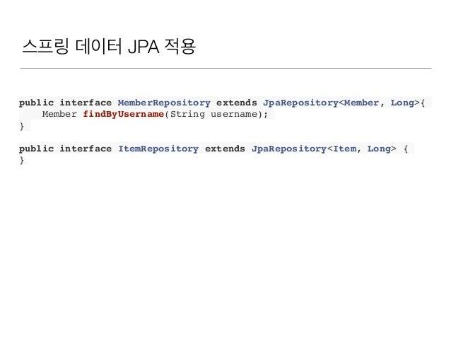 스프링 데이터 JPA 적용 public interface MemberRepository extends JpaRepository<Member, Long>{ Member findByUsername(String usernam...