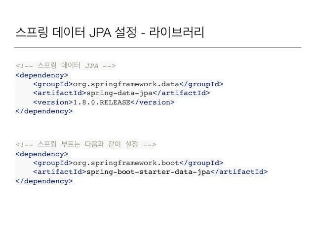 스프링 데이터 JPA 설정 - 라이브러리 <!-- 스프링 데이터 JPA --> <dependency> <groupId>org.springframework.data</groupId> <artifactId>spring-da...