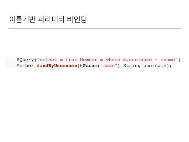 반환 타입 List<Member> findByName(String name); //컬렉션 Member findByEmail(String email); //단건