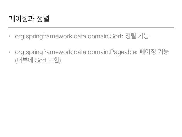 페이징과 정렬 //count 쿼리 사용 Page<Member> findByName(String name, Pageable pageable); //count 쿼리 사용 안함 List<Member> findByName(St...