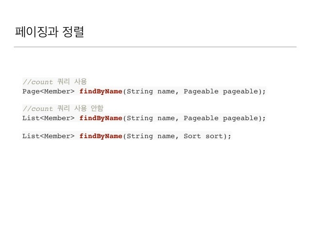 public interface Page<T> extends Iterable<T> { int getNumber(); //현재 페이지 int getSize(); //페이지 크기 int getTotalPages(); //전체...