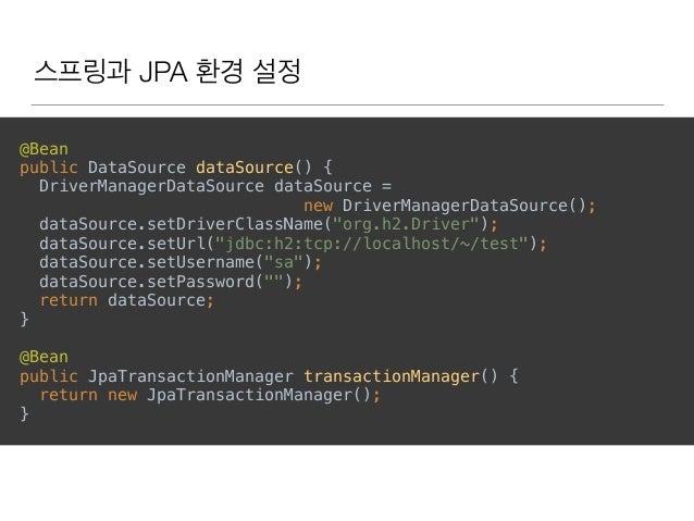 스프링과 JPA 환경 설정 @Bean public DataSource dataSource() { DriverManagerDataSource dataSource = new DriverManagerDataSource()...