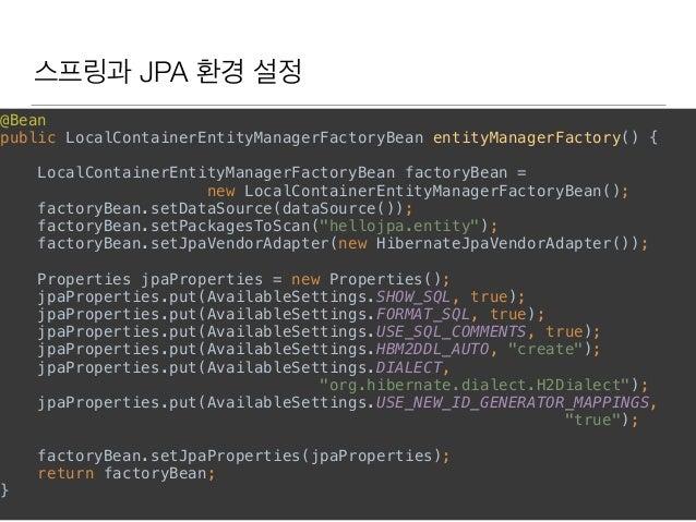 스프링과 JPA 환경 설정 @Bean public LocalContainerEntityManagerFactoryBean entityManagerFactory() { LocalContainerEntityManagerF...