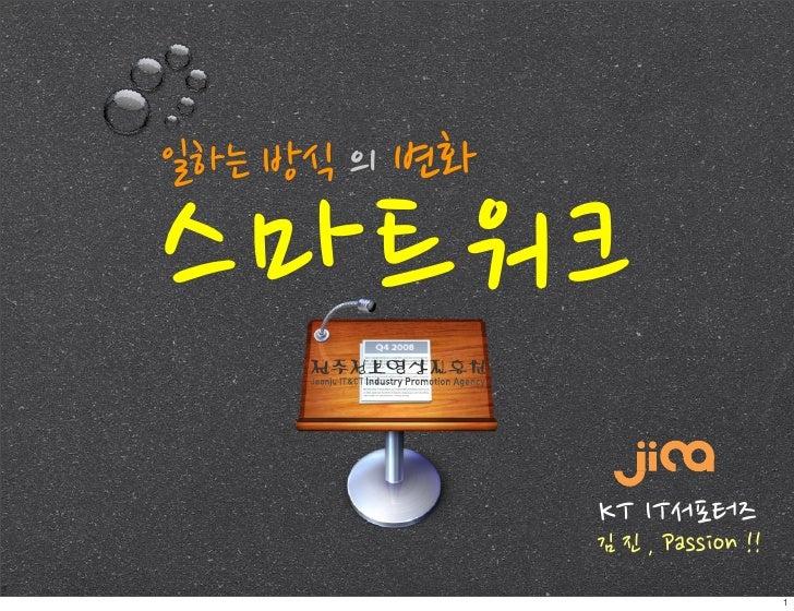 일하는방식의변화스마트워크                                   KTIT서포터즈                                   김진,Passion!!                   ...