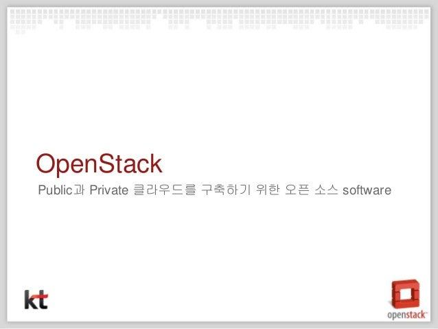 OpenStack Public과 Private 클라우드를 구축하기 위한 오픈 소스 software