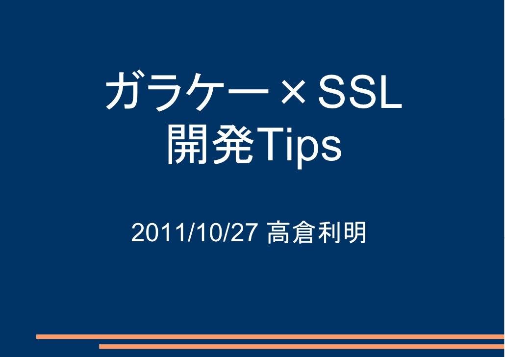 ガラケー×SSL 開発Tips    Tips2011/10/27 高倉利明