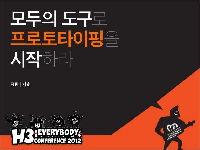 모두의 도구로프로토타이핑을시작하라FI팀 | 지훈