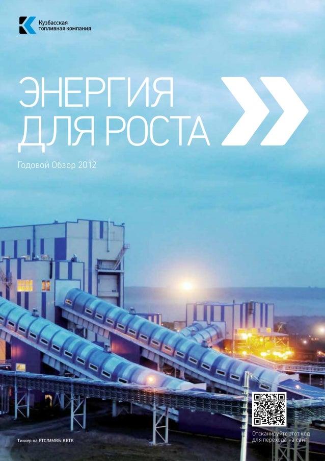 Отсканируйте этот код для перехода на сайт Энергия дляроста Годовой Обзор 2012 www.oaoktk.ru Даннаявкладкасодержитпоследни...