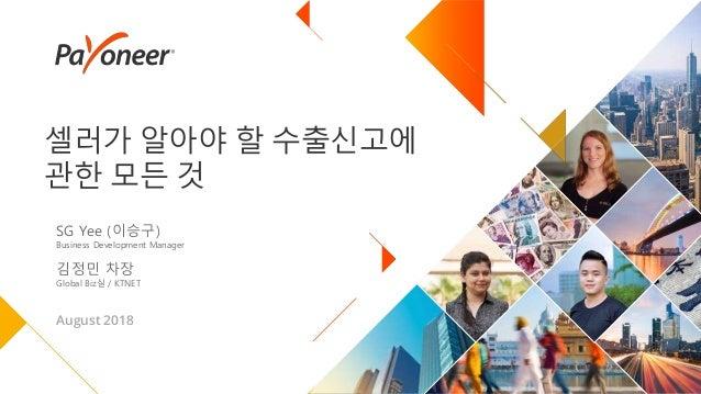 셀러가 알아야 할 수출신고에 관한 모든 것 SG Yee (이승구) Business Development Manager August 2018 김정민 차장 Global Biz실 / KTNET