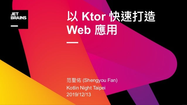 Ktor Web — (Shengyou Fan) Kotlin Night Taipei 2019/12/13
