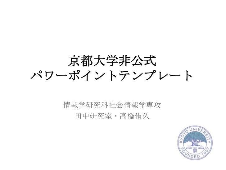 京都大学非公式パワーポイントテンプレート<br />情報学研究科社会情報学専攻<br />田中研究室・高橋侑久<br />