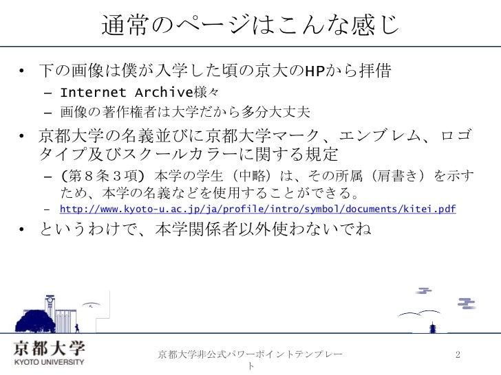 通常のページはこんな感じ<br />下の画像は僕が入学した頃の京大のHPから拝借<br />Internet Archive様々<br />画像の著作権者は大学だから多分大丈夫<br />京都大学の名義並びに京都大学マーク、エンブレム、ロゴタイ...
