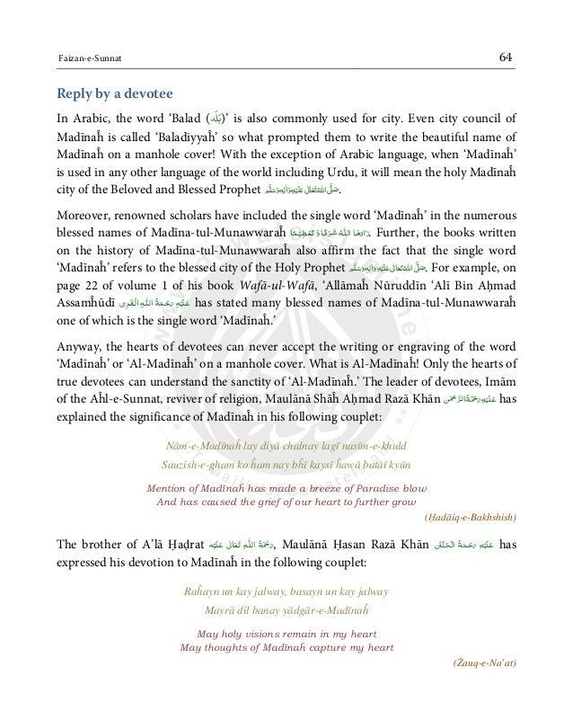 Amputee dating devotee meaning in urdu