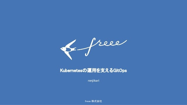 1freee 株式会社 Kubernetes 運用を支えるGitOps renjikari