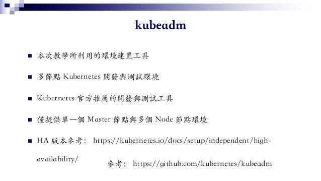 Kubeadm Github
