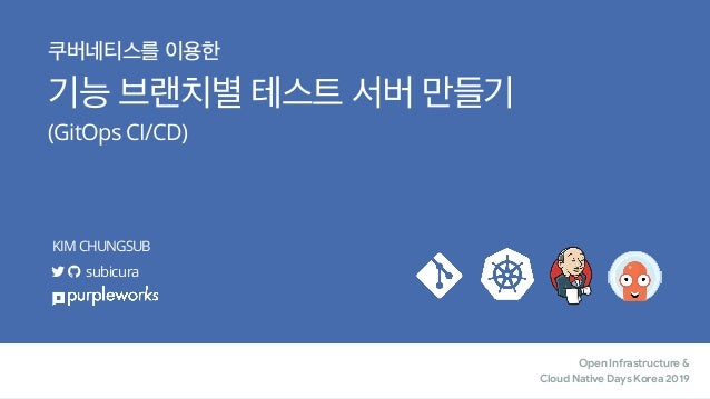 (GitOps CI/CD) KIM CHUNGSUB subicura Open Infrastructure &  Cloud Native Days Korea 2019