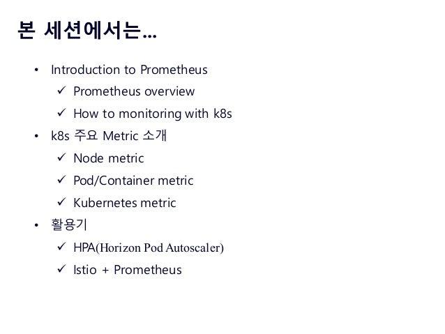 kubernetes를 부탁해~ Prometheus 기반 Monitoring 구축&활용기 Slide 2