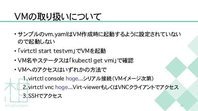 V M の取り扱いについて • サンプルの v m . y a m l は V M 作成時に起動するように設定されていない ので起動しない   • 「 v i r t c t l s t a r t t e s t v m 」で V M を起動...