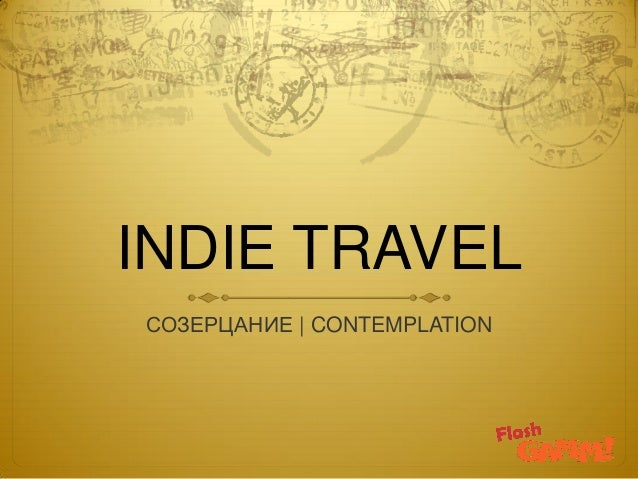 INDIE TRAVELСОЗЕРЦАНИЕ | CONTEMPLATION