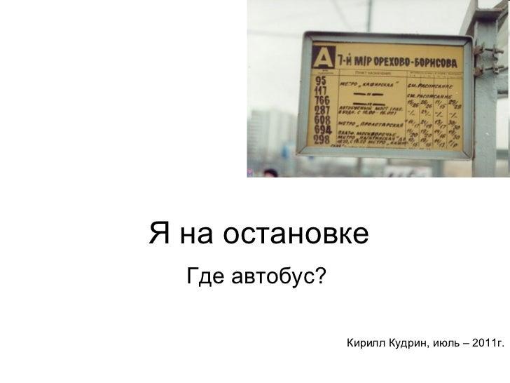 Я на остановке Где автобус? Кирилл Кудрин, июль – 2011г.