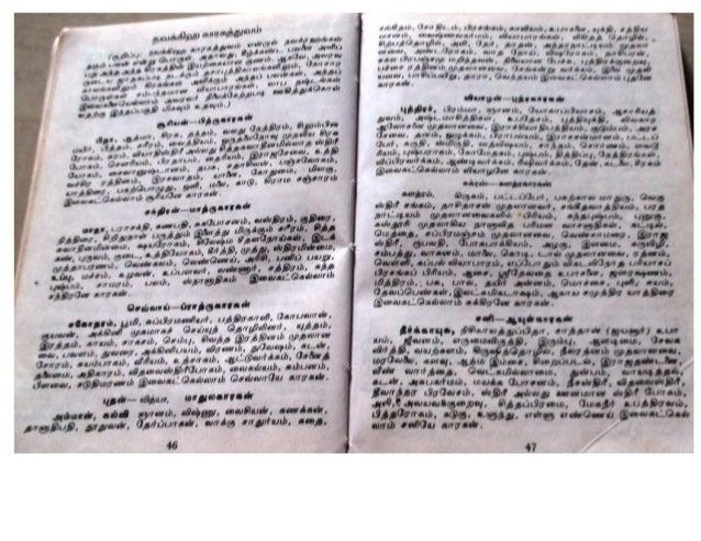 Kudumba jothidam tamil astrology