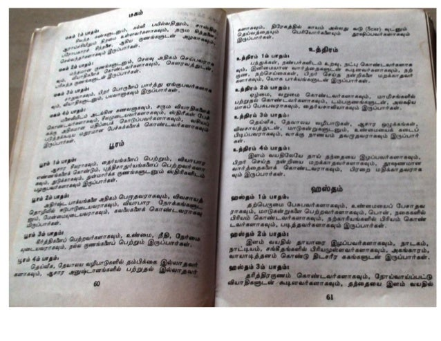 astrology books in tamil pdf