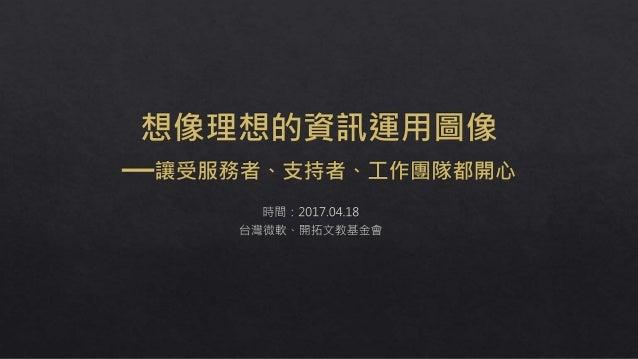 開拓文教基金會執行長蔡淑芳開場