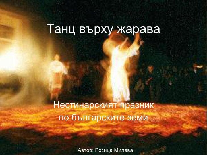 Танц върху жарава Нестинарският празник по българските земи Автор: Росица Милева