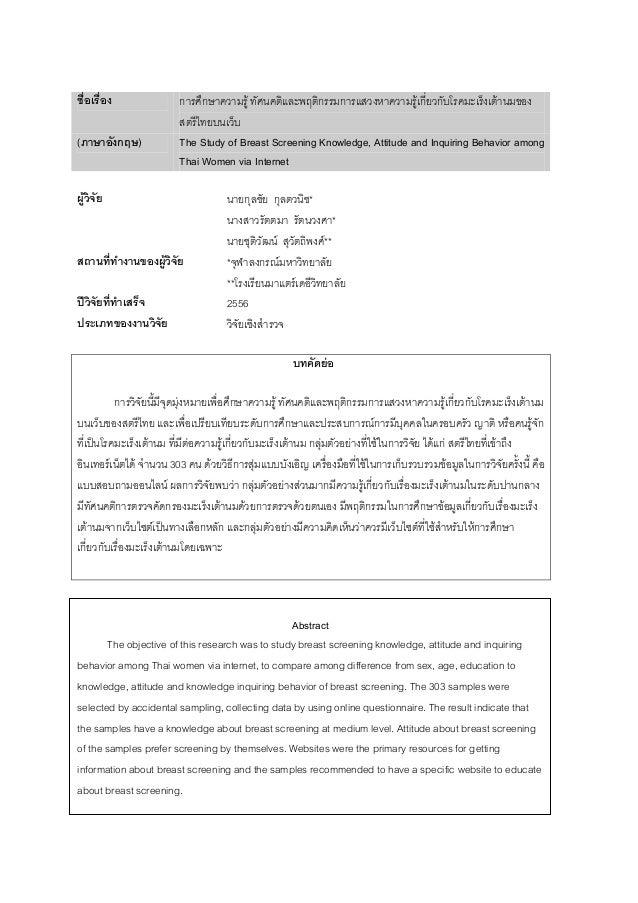 ก ก F ก ก F ก ก F ( ก ) The Study of Breast Screening Knowledge, Attitude and Inquiring Behavior among Thai Women via Inte...