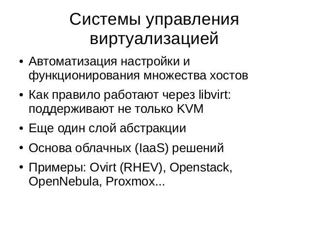 qemu kernel-based virtual machine kvm xen libvirt pdf