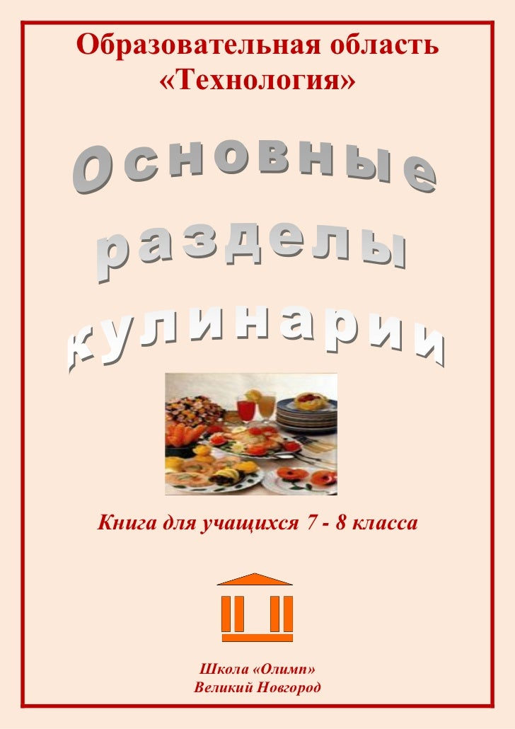 Образовательная область     «Технология» Книга для учащихся 7 - 8 класса           Школа «Олимп»          Великий Новгород