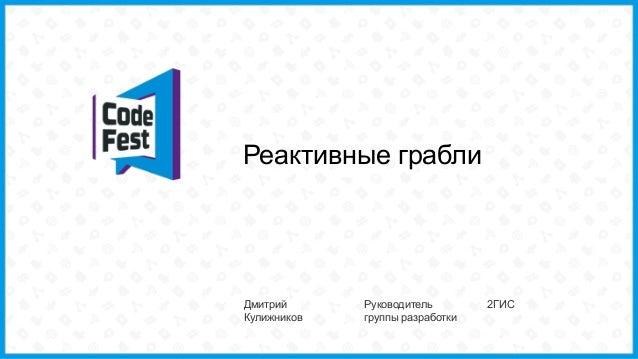 Реактивные грабли Дмитрий Кулижников Руководитель группы разработки 2ГИС