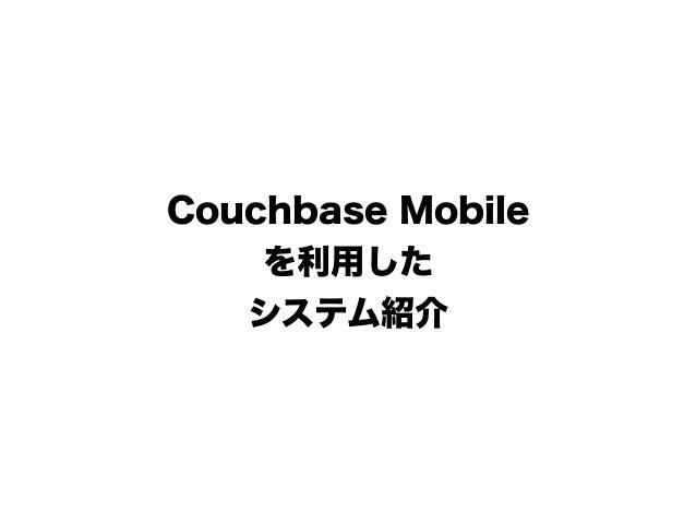 Couchbase Mobile を利用した システム紹介