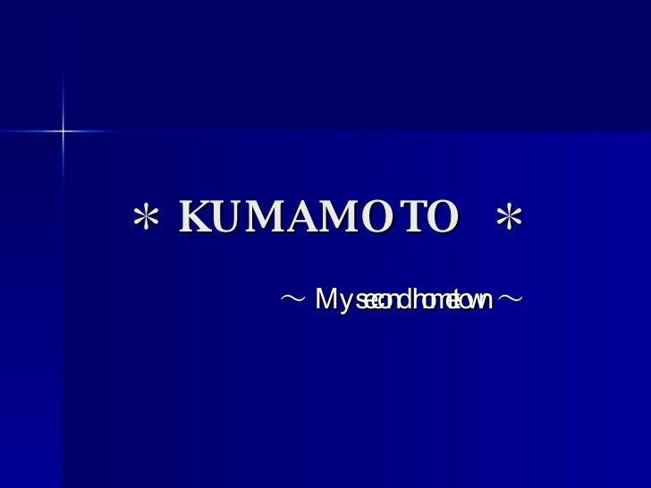 * KUMAMOTO  * ~ My second hometown ~