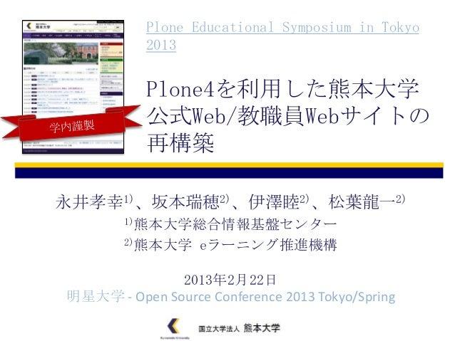 Plone Educational Symposium in Tokyo           2013           Plone4を利用した熊本大学           公式Web/教職員Webサイトの           再構築永井孝幸...