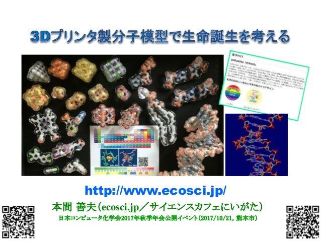 http://www.ecosci.jp/ 本間 善夫(ecosci.jp/サイエンスカフェにいがた) 日本コンピュータ化学会2017年秋季年会公開イベント(2017/10/21,熊本市)