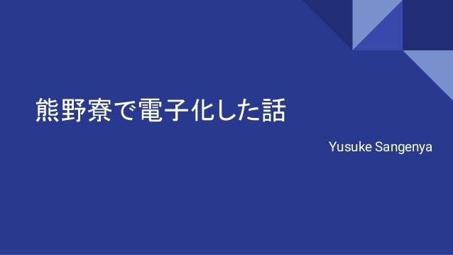 熊野寮で電子化した話 Yusuke Sangenya